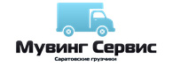 Мувинг Сервис Саратов